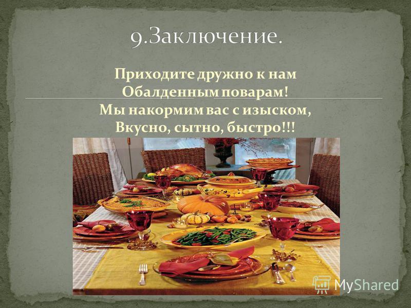 Всего затрачены средства на приготовления семейного ужина для 4 человек, по 45 рублей на каждого. За такие деньги невозможно поесть в кафе или ресторане. Дома готовить выгоднее, да и еда вкуснее. Когда приготовишь сам, угощать всегда приятно.