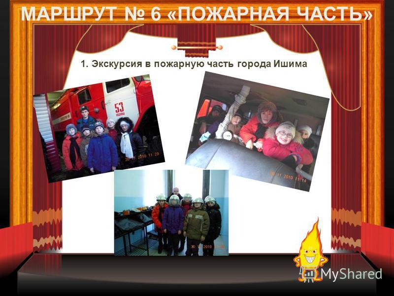 МАРШРУТ 5 «КАНИКУЛЫ» Наберите номер пожарной службы!