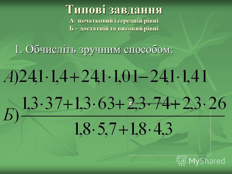 Типові завдання А- початковий і середній рівні Б – достатній та високий рівні 1. Обчисліть зручним способом: