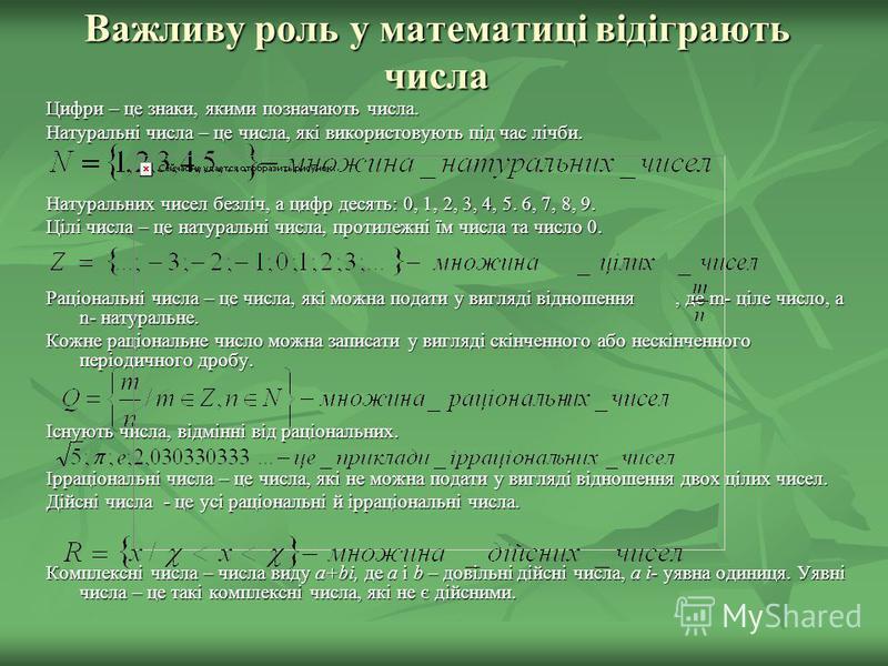 Важливу роль у математиці відіграють числа Цифри – це знаки, якими позначають числа. Натуральні числа – це числа, які використовують під час лічби. Натуральних чисел безліч, а цифр десять: 0, 1, 2, 3, 4, 5. 6, 7, 8, 9. Цілі числа – це натуральні числ