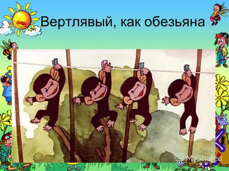 Вертлявый, как обезьяна