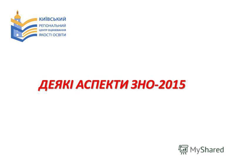 ДЕЯКІ АСПЕКТИ ЗНО-2015