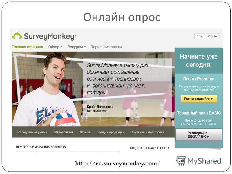 Онлайн опрос http://ru.surveymonkey.com/
