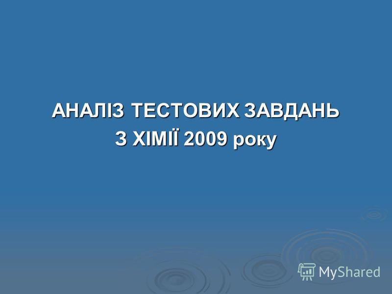 АНАЛІЗ ТЕСТОВИХ ЗАВДАНЬ З ХІМІЇ 2009 року