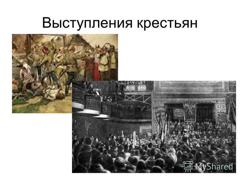 Выступления крестьян