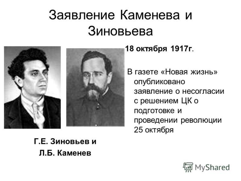 Заявление Каменева и Зиновьева Г.Е. Зиновьев и Л.Б. Каменев 18 октября 1917 г. В газете «Новая жизнь» опубликовано заявление о несогласии с решением ЦК о подготовке и проведении революции 25 октября