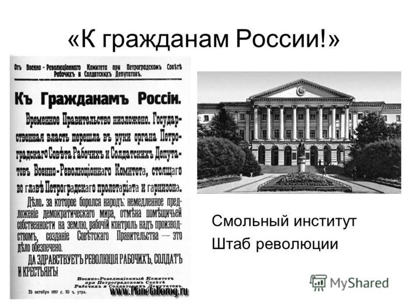 «К гражданам России!» Смольный институт Штаб революции