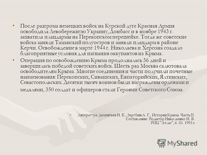 Борьба за удержание Крыма длилась более двух месяцев. Советские войска еще не овладели искусством создания устойчивой обороны. Неудовлетворительным оказалось взаимодействие сухопутных войск и Черноморского флота на этом этапе войны.Борьба за удержани