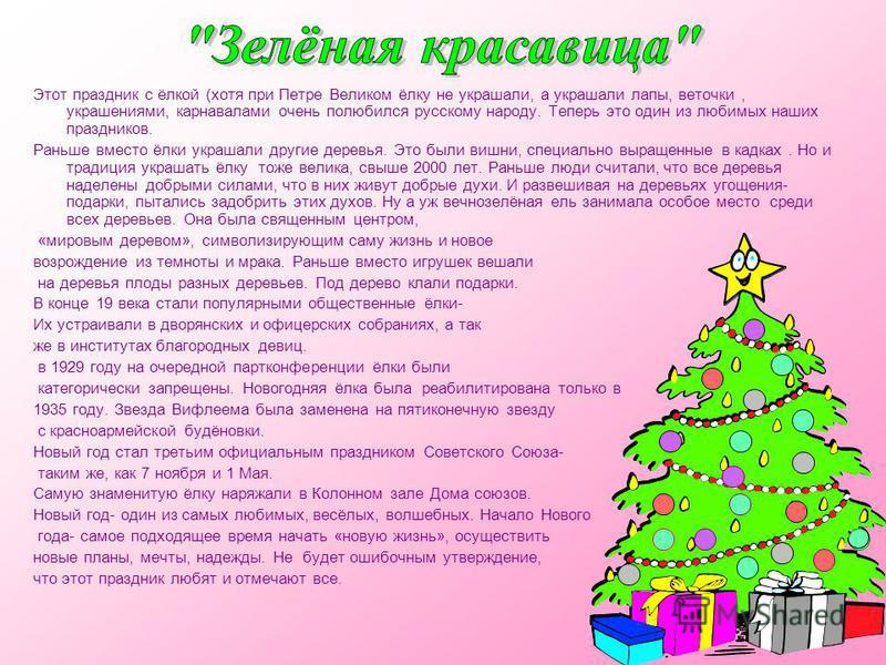 Этот праздник с ёлкой (хотя при Петре Великом ёлку не украшали, а украшали лапы, веточки, украшениями, карнавалами очень полюбился русскому народу. Теперь это один из любимых наших праздников. Раньше вместо ёлки украшали другие деревья. Это были вишн