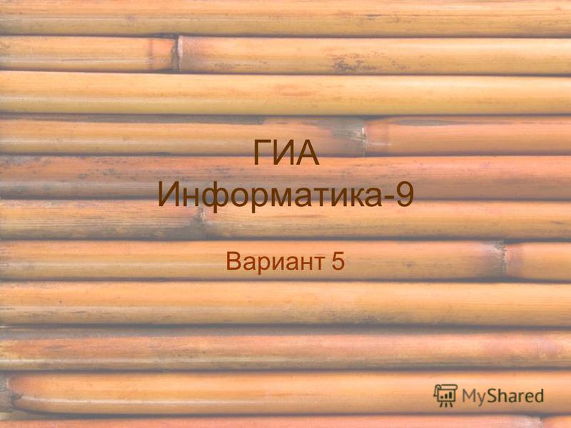ГИА Информатика-9 Вариант 5