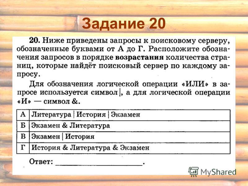 Задание 20