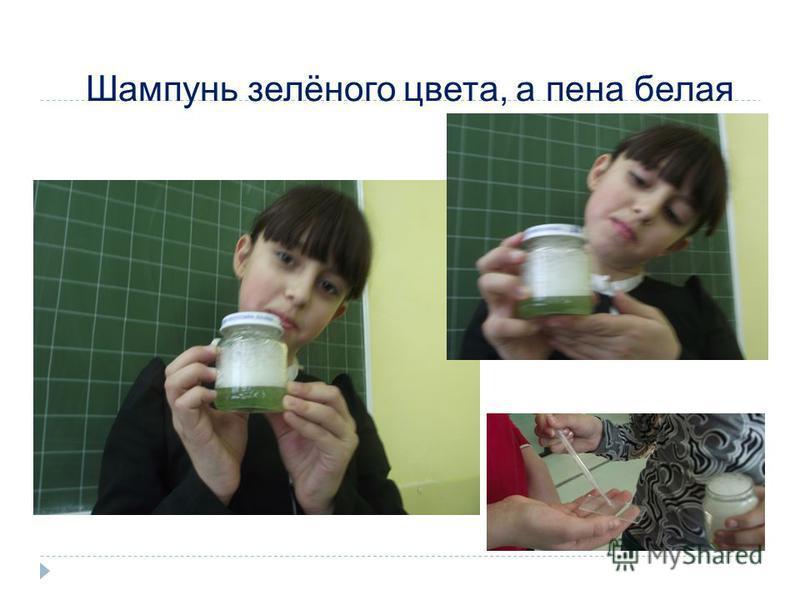 Шампунь зелёного цвета, а пена белая