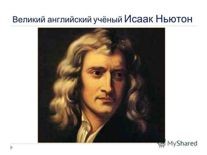 Великий английский учёный Исаак Ньютон