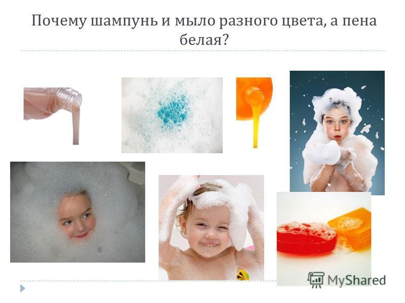 Почему шампунь и мыло разного цвета, а пена белая ?