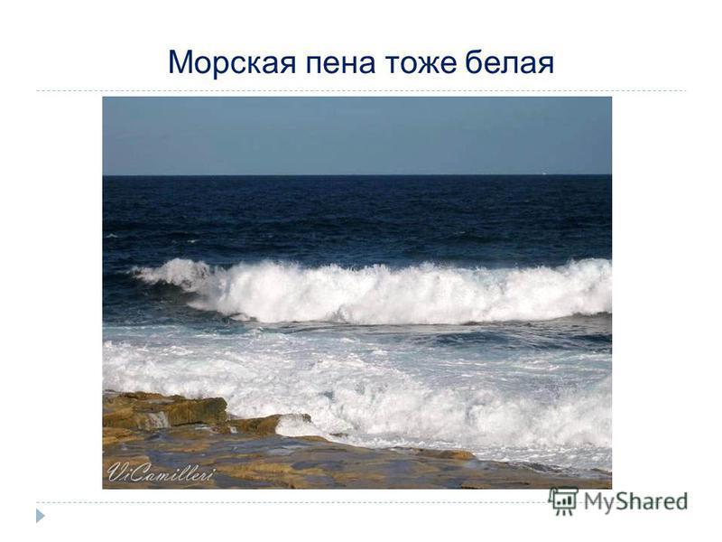 Морская пена тоже белая