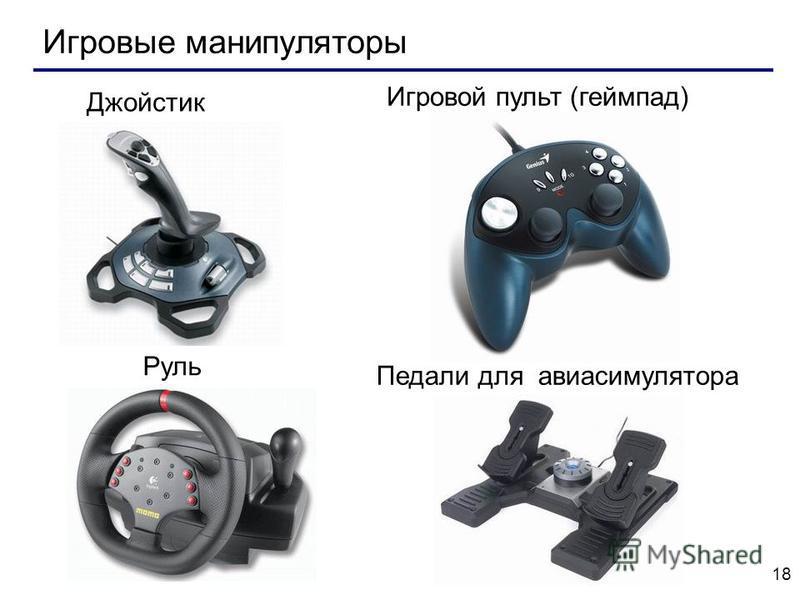 18 Игровые манипуляторы Игровой пульт (геймпад) Джойстик Руль Педали для авиасимулятора