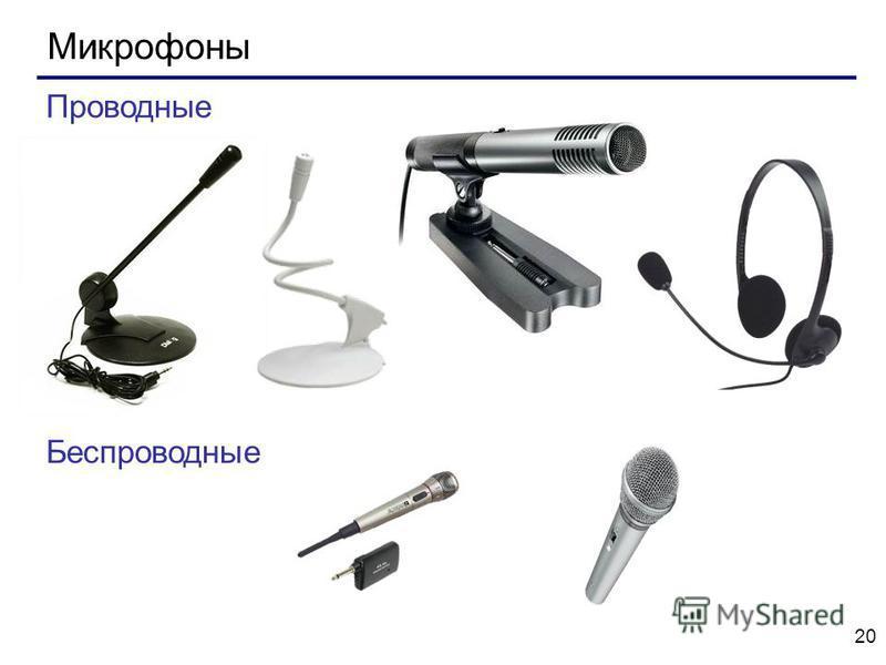 20 Микрофоны Проводные Беспроводные