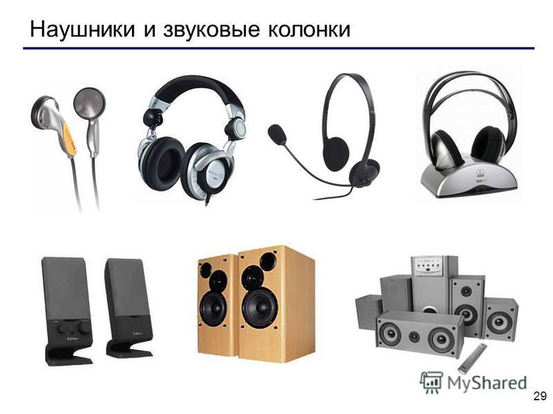 29 Наушники и звуковые колонки