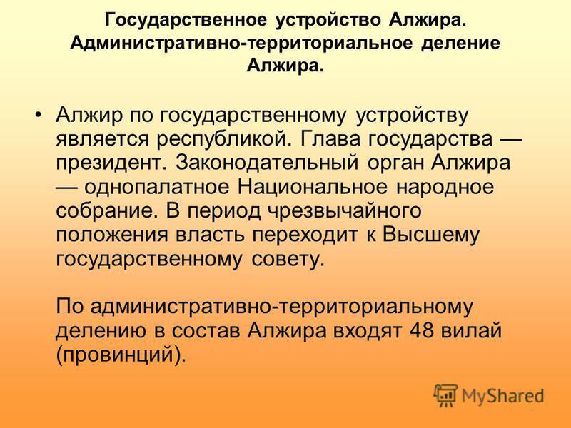 СИМВОЛИКА,ГЕРБ И ФЛАГ АЛЖИРА. ФЛАГ АЛЖИРА