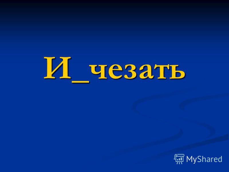 И_чесать