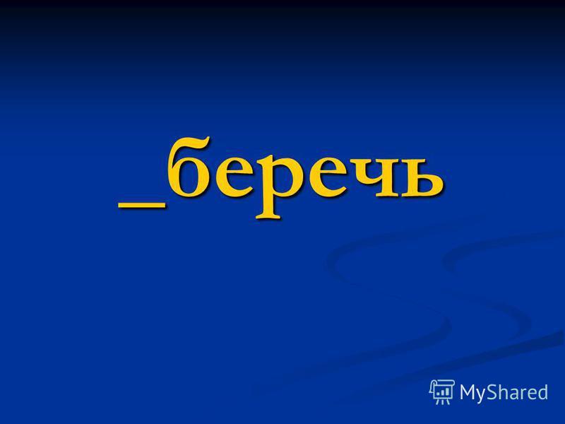 _беречь