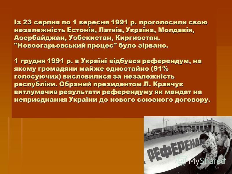 Із 23 серпня по 1 вересня 1991 р. проголосили свою незалежність Естонія, Латвія, Україна, Молдавія, Азербайджан, Узбекистан, Киргизстан.