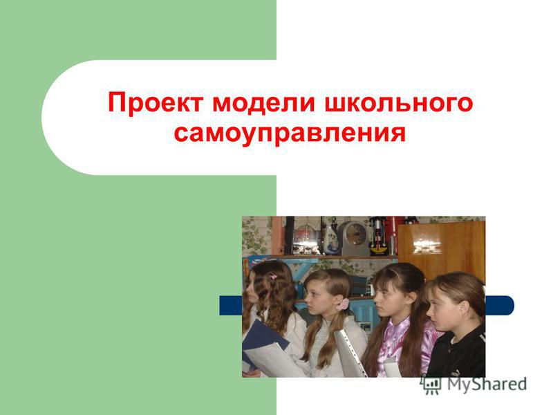 Проект модели школьного самоуправления