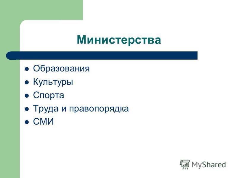 Министерства Образования Культуры Спорта Труда и правопорядка СМИ