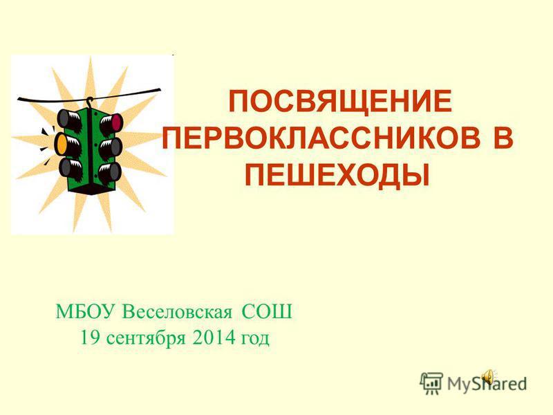 ПОСВЯЩЕНИЕ ПЕРВОКЛАССНИКОВ В ПЕШЕХОДЫ МБОУ Веселовская СОШ 19 сентября 2014 год