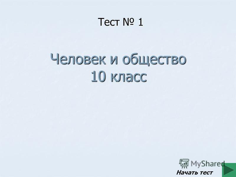 Человек и общество 10 класс Тест 1 Начать тест