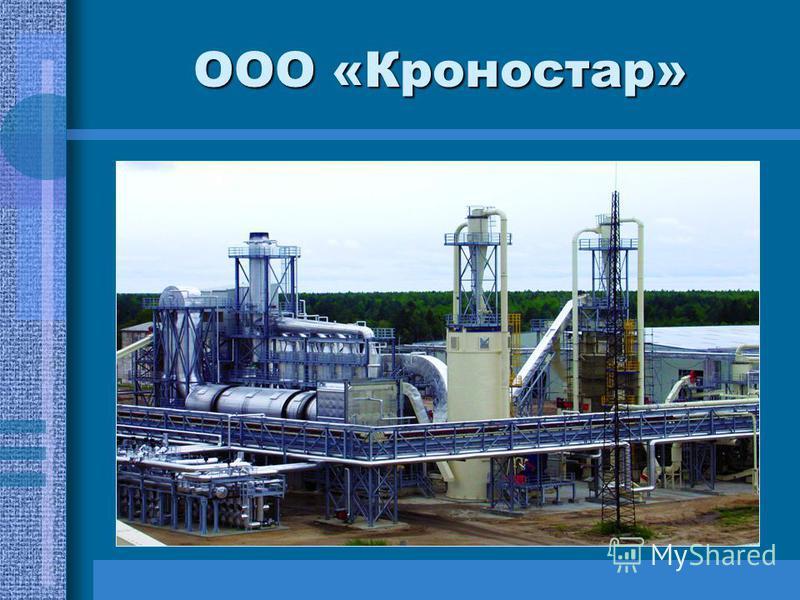 ООО «Кроностар»