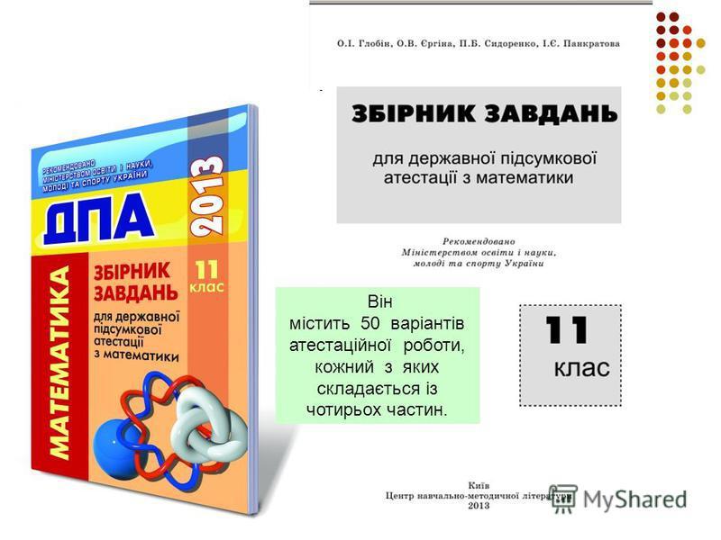 Він містить 50 варіантів атестаційної роботи, кожний з яких складається із чотирьох частин.