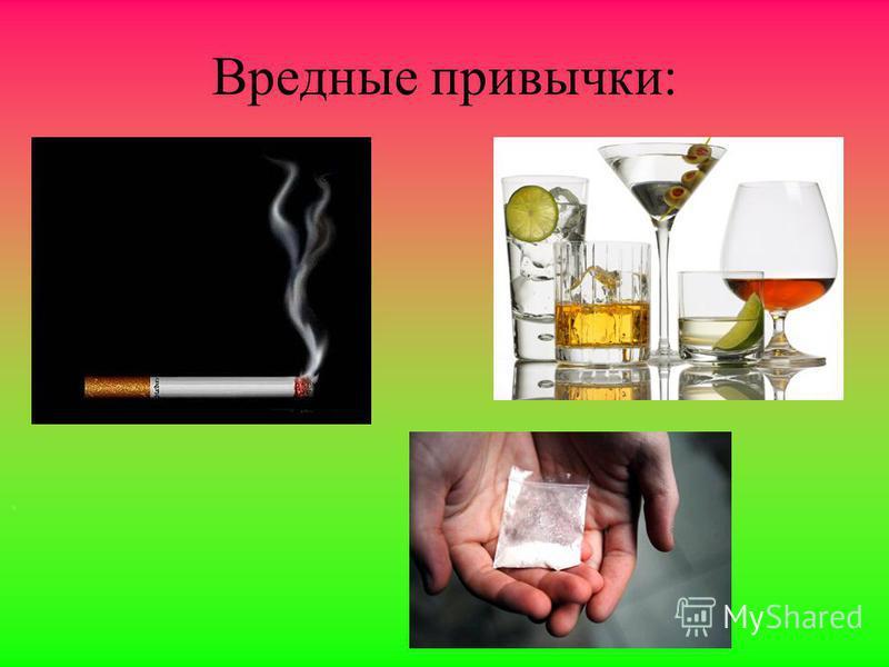 Вредные привычки:.