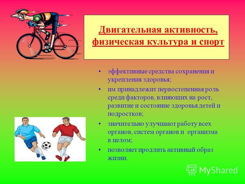Двигательная активность, физическая культура и спорт эффективные средства сохранения и укрепления здоровья; им принадлежит первостепенная роль среди факторов, влияющих на рост, развитие и состояние здоровья детей и подростков; значительно улучшают ра