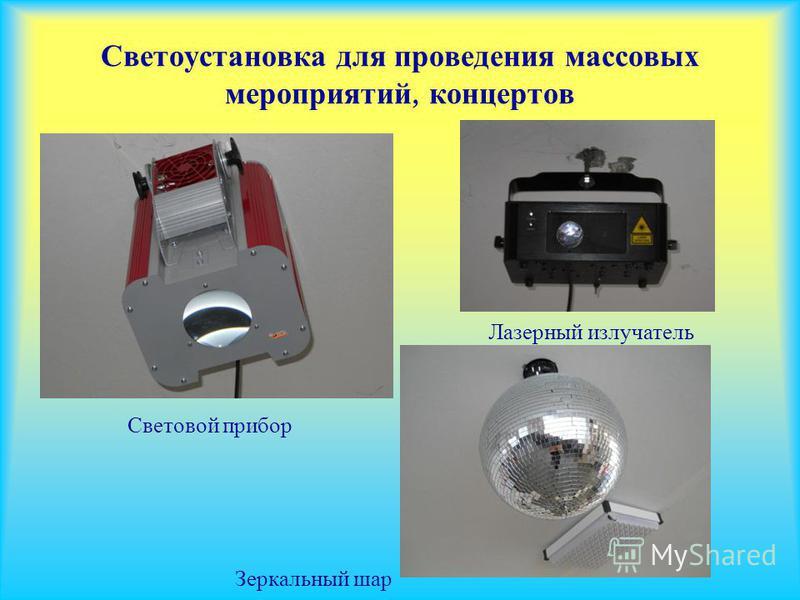 Светоустановка для проведения массовых мероприятий, концертов Световой прибор Зеркальный шар Лазерный излучатель