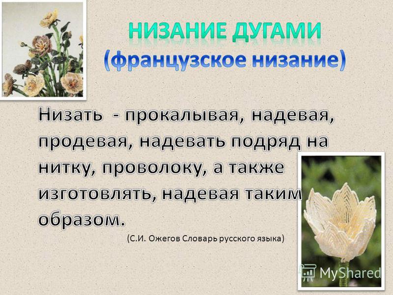 (С.И. Ожегов Словарь русского языка)