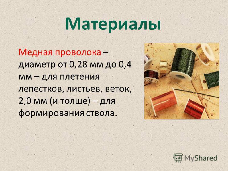 Медная проволока – диаметр от 0,28 мм до 0,4 мм – для плетения лепестков, листьев, веток, 2,0 мм (и толще) – для формирования ствола.