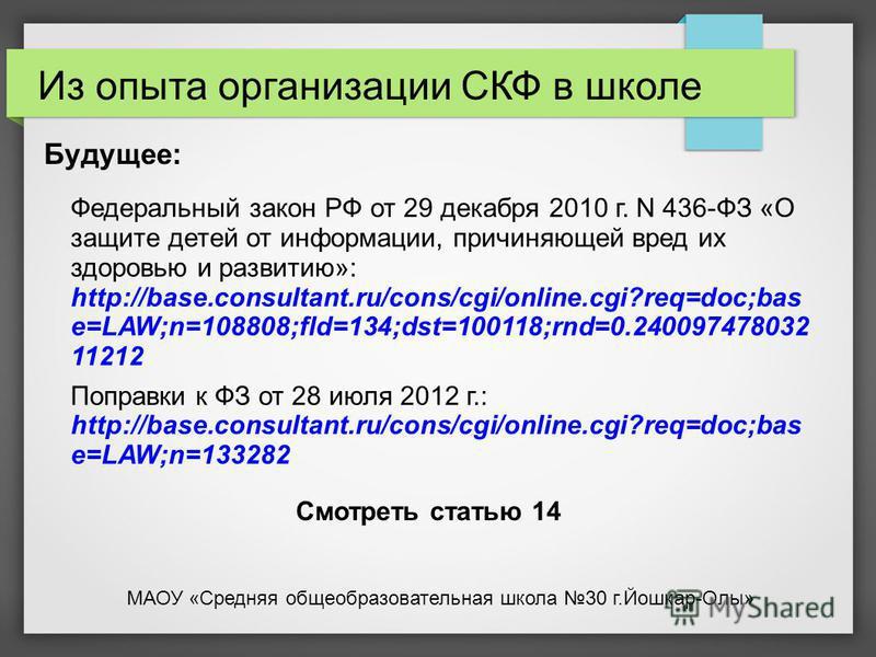 Будущее: Федеральный закон РФ от 29 декабря 2010 г. N 436-ФЗ «О защите детей от информации, причиняющей вред их здоровью и развитию»: http://base.consultant.ru/cons/cgi/online.cgi?req=doc;bas e=LAW;n=108808;fld=134;dst=100118;rnd=0.240097478032 11212
