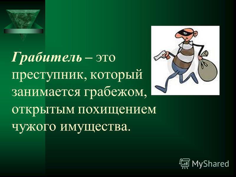 Грабитель – это преступник, который занимается грабежом, открытым похищением чужого имущества.