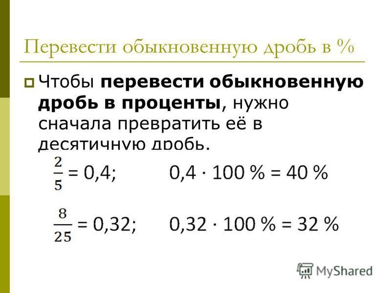 Перевести обыкновенную дробь в % Чтобы перевести обыкновенную дробь в проценты, нужно сначала превратить её в десятичную дробь.