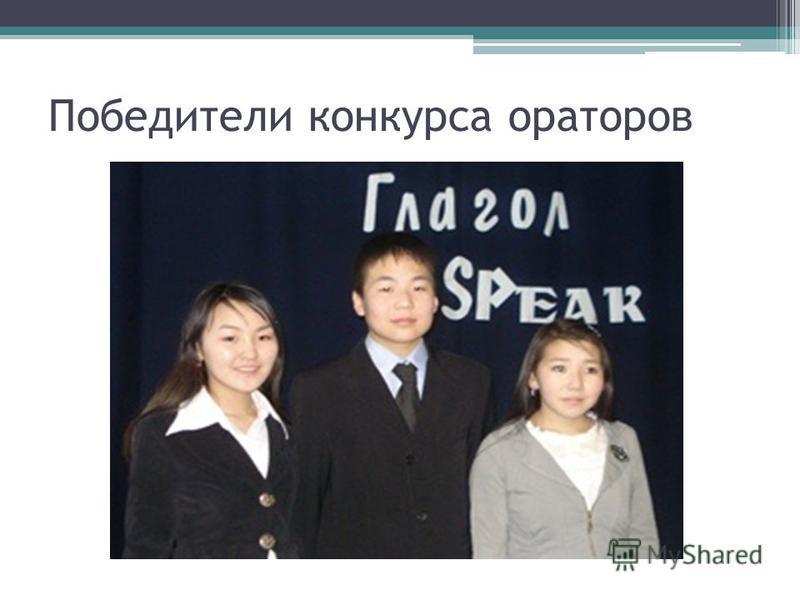 Победители конкурса ораторов