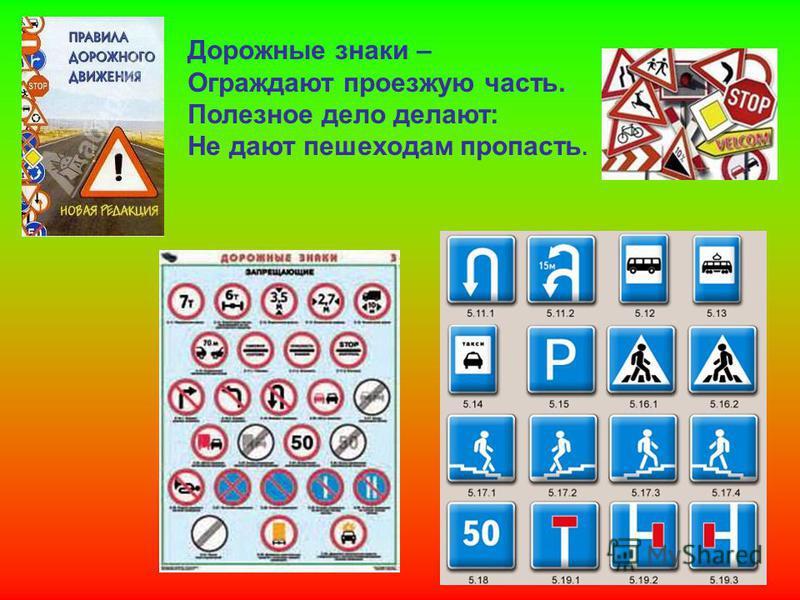 Дорожные знаки – Ограждают проезжую часть. Полезное дело делают: Не дают пешеходам пропасть.