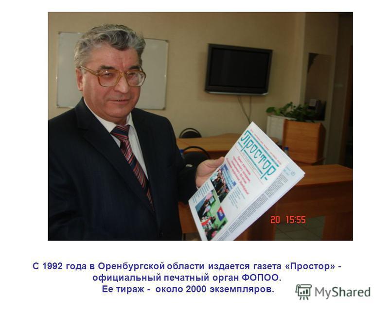С 1992 года в Оренбургской области издается газета «Простор» - официальный печатный орган ФОПОО. Ее тираж - около 2000 экземпляров.