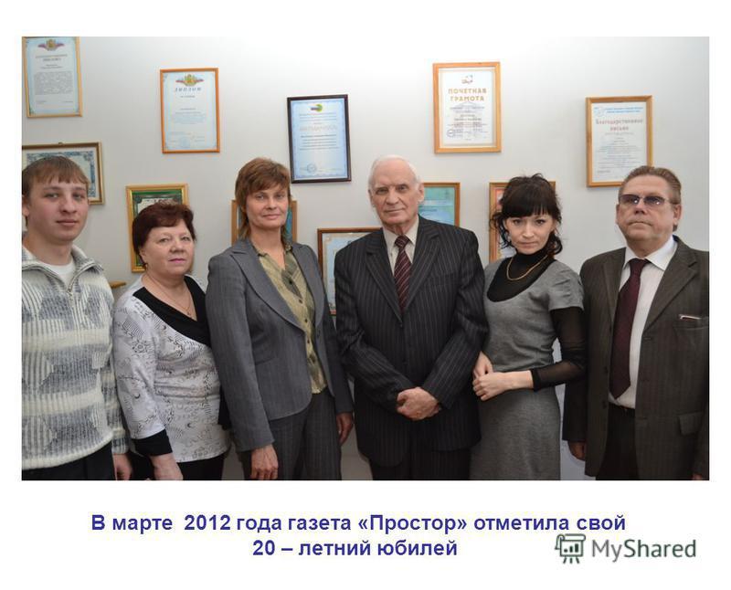 В марте 2012 года газета «Простор» отметила свой 20 – летний юбилей
