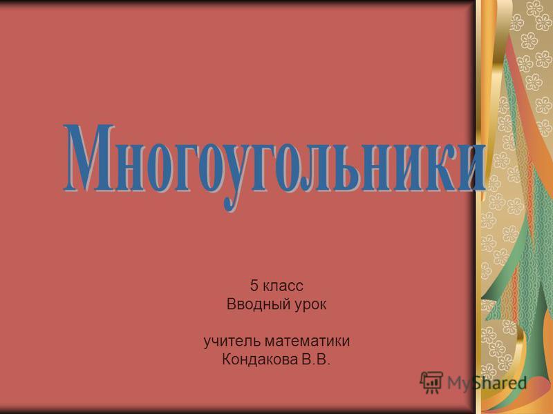 5 класс Вводный урок учитель математики Кондакова В.В.