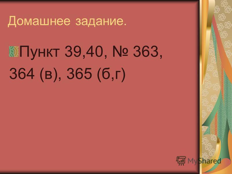 Домашнее задание. Пункт 39,40, 363, 364 (в), 365 (б,г)