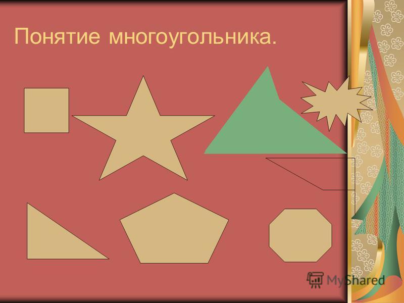 Понятие многоугольника.