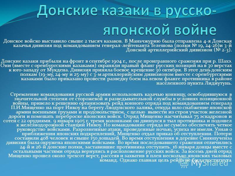 Донское войско выставило свыше 2 тысяч казаков. В Маньчжурию была отправлена 4-я Донская казачья дивизия под командованием генерал-лейтенанта Телешова (полки 19, 24-26)и 3-й Донской артиллерийский дивизион ( 2-3). Донские казаки прибыли на фронт в се