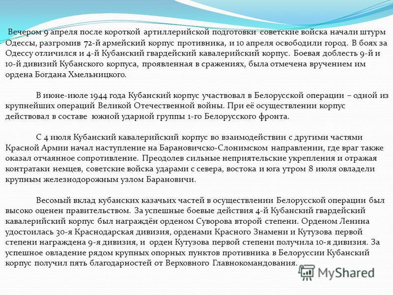 Вечером 9 апреля после короткой артиллерийской подготовки советские войска начали штурм Одессы, разгромив 72-й армейский корпус противника, и 10 апреля освободили город. В боях за Одессу отличился и 4-й Кубанский гвардейский кавалерийский корпус. Бое