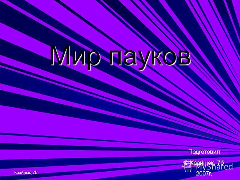 Крайнюк, 7 б Мир пауков Подготовил © Крайнюк, 7 б 2007 г,